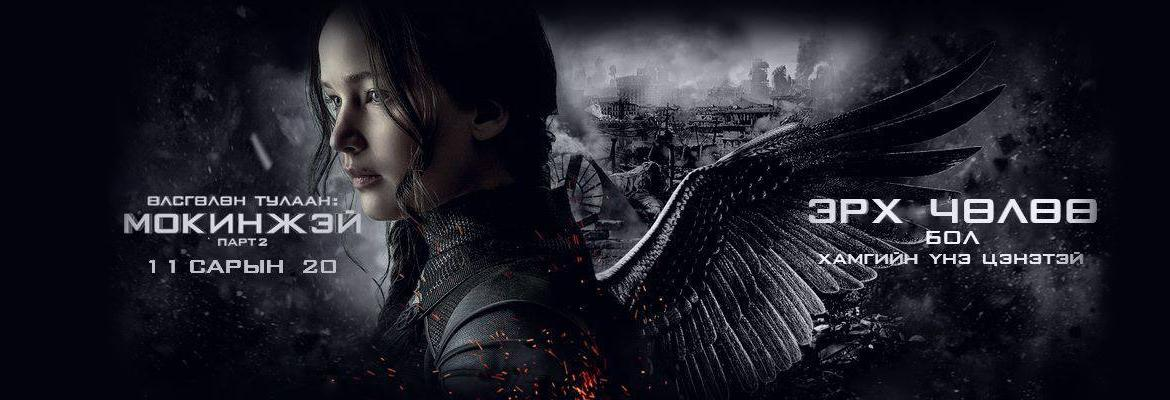 THE HUNGER GAMES: MOCKINGJAY-PART2