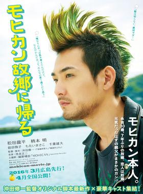 The Mohican Comes Home /Japan Film Festival/