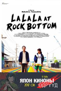 LaLaLa Atrock Bottom /Japan Film Festival/ Мисоно юниверс /2015 он/