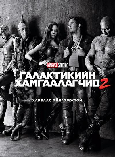 """Guardians of the Galaxy 2"" УСК"