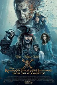 """Pirates of the Caribbean: Dead Men Tell No Tales"" УСК"
