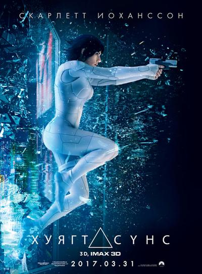 """Ghost in the Shell"" УСК"
