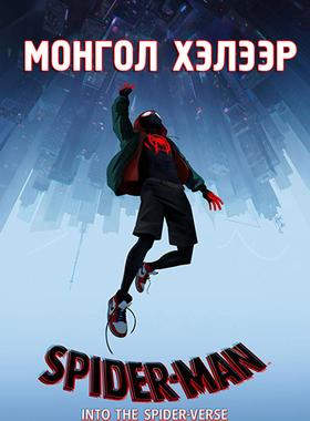 Spider-Man: Into the Spider-Verse MN