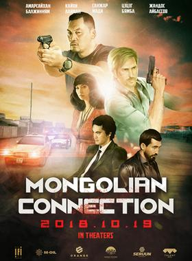 Mongolian connection