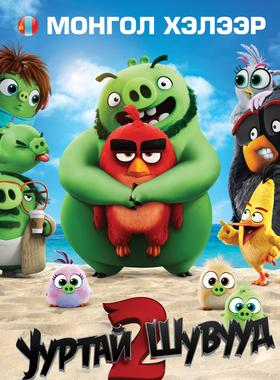 The Angry Birds Movie 2 MN
