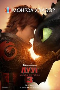 How to Train Your Dragon: The Hidden World Монгол хэлээр